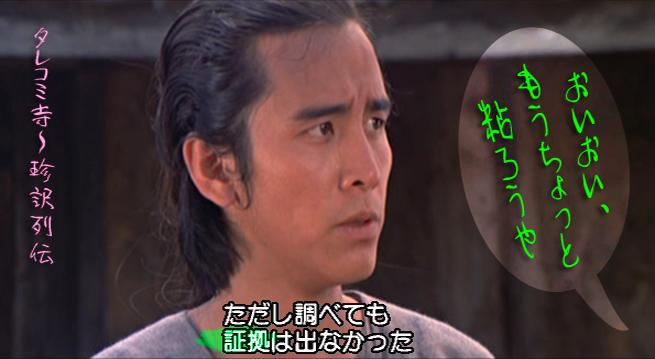 少林五祖(続・少林寺列伝)誤訳2
