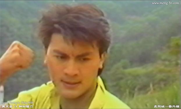 黃文豪 Howie Huang Wen Hao in Ninja Myth