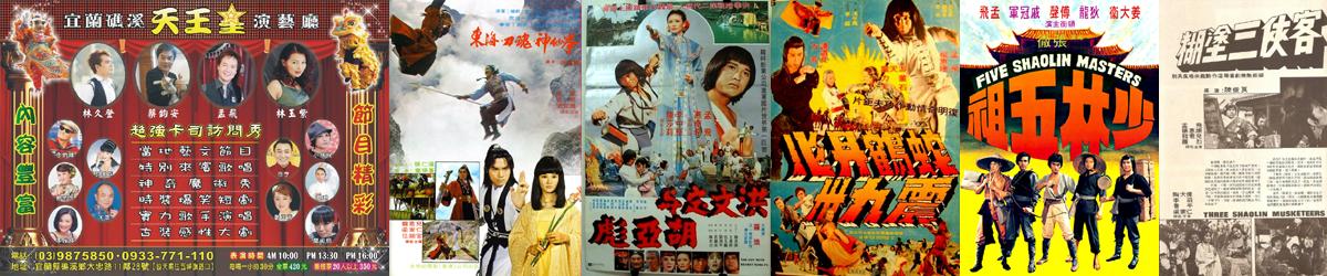 メン・フェイ映画ポスター 香港映画の砦 孟飛 城